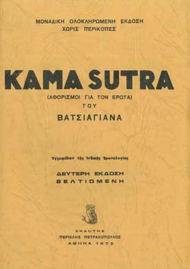 KAMA SUTRA του Βατσιαγιάνα - [Used]
