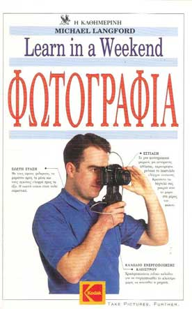 Φωτογραφία Learn In a Weekend - [Used]
