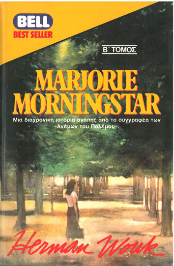 Marjorie Morningstar τ.2 - [Used]