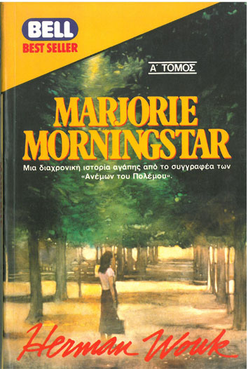 Marjorie Morningstar τ.1 - [Used]