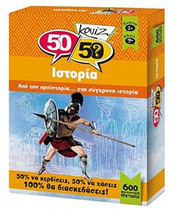 522cf57a9d86 Κουίζ 50 50 Ιστορία Από την Προϊστορία...στη Σύγχρονη Ιστορία