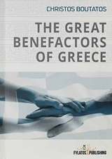 The Great Benefactors of Greece