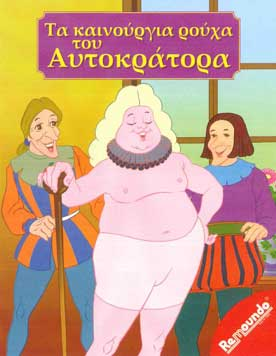 dffd6c9bd35 Bookstars :: Τα Καινούργια Ρούχα του Αυτοκράτορα -
