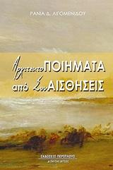 19178c22f3d Bookstars :: Ίων - Λαουτίδης Ζαχαρίας Γ.