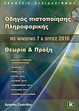 MS Windows 7 και Office 2010