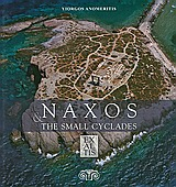 Naxos & The Small Cyclades