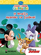Mickey Mouse Clubhouse: Η Νταίζη αγαπάει τα ζωάκια!