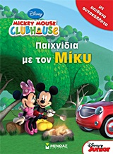 Mickey Mouse Clubhouse: Παιχνίδια με τον Μίκυ
