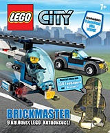 Lego - City: Brickmaster