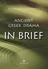 Ancient Greek Drama in Brief