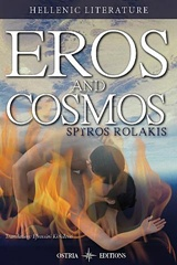 Eros and Cosmos