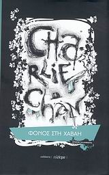 http://www.bookstars.gr/Resources/Books/Images/9789606627958.jpg