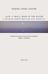 Love, a Small Moon in the Waves