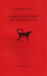 Bookstars    Το ακριβότερο ρολόι του κόσμου - Ντάσιου - Γιάννου Αθηνά b99f15a430b