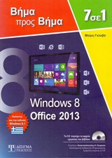 7 σε 1 windows 8, Office 2013