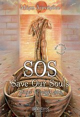 "SOS ""Save Our Souls"""