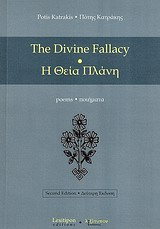 The Divine Fallacy